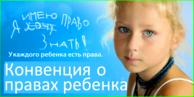 Конвенция о правах ребенка в России