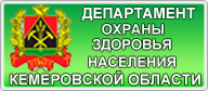 Департамент охраны здоровья населения Кемеровской области