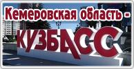 О равнозначности наименований «Кемеровская область» и «Кузбасс»