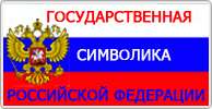 Государственная символика Российской Федерации и Кузбасса